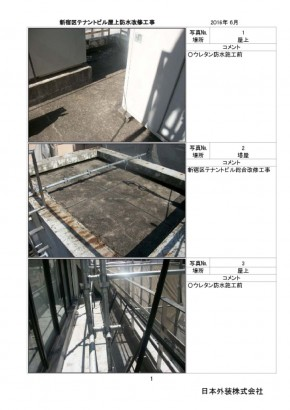 新宿区屋上防水工事_Part01のサムネイル