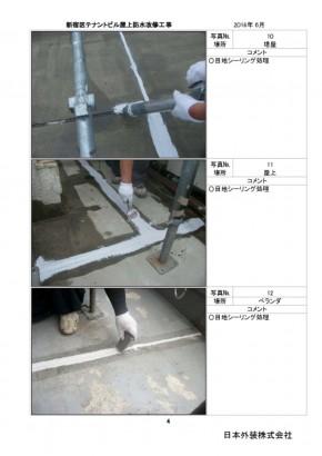 新宿区屋上防水工事_Part04のサムネイル