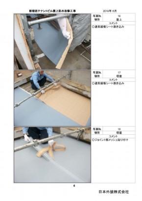 新宿区屋上防水工事_Part06のサムネイル