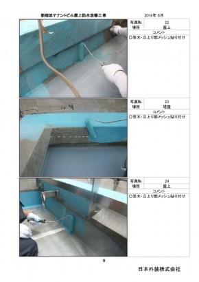 新宿区屋上防水工事_Part08のサムネイル