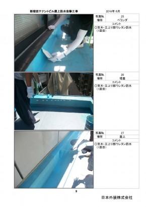 新宿区屋上防水工事_Part09のサムネイル