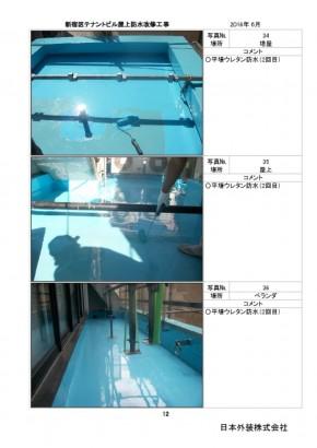 新宿区屋上防水工事_Part12のサムネイル