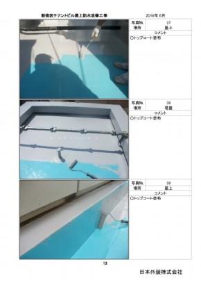 新宿区屋上防水工事_Part13のサムネイル
